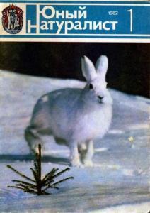 Юный натуралист 1982 №01