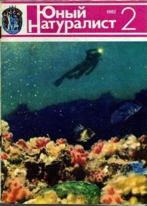 Юный натуралист 1982 №02