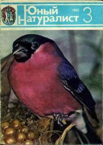 Юный натуралист 1982 №03