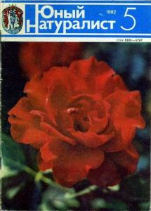 Юный натуралист 1982 №05