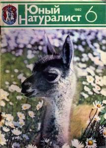 Юный натуралист 1982 №06