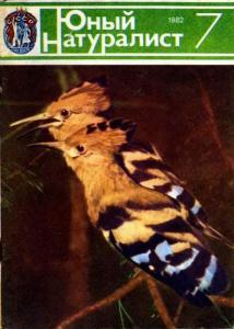 Юный натуралист 1982 №07