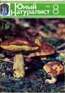 Юный натуралист 1982 №08