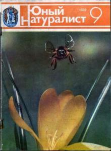 Юный натуралист 1982 №09