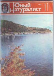 Юный натуралист 1982 №11