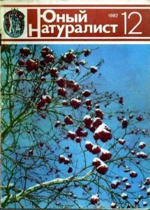 Юный натуралист 1982 №12