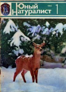 Юный натуралист 1983 №01
