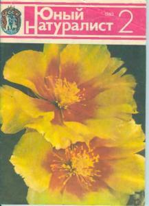 Юный натуралист 1983 №02
