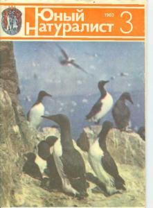 Юный натуралист 1983 №03