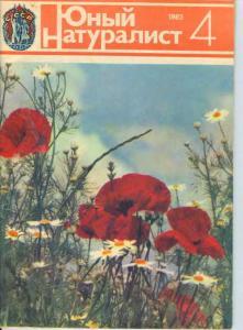 Юный натуралист 1983 №04