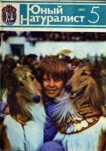 Юный натуралист 1983 №05