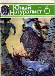 Юный натуралист 1983 №06