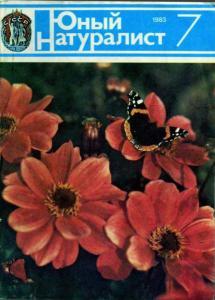 Юный натуралист 1983 №07