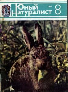 Юный натуралист 1983 №08
