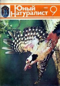 Юный натуралист 1983 №09