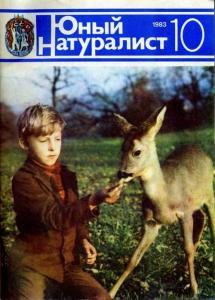 Юный натуралист 1983 №10