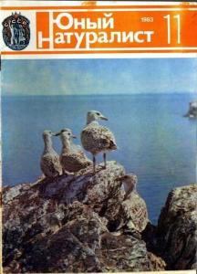 Юный натуралист 1983 №11