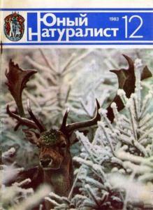 Юный натуралист 1983 №12
