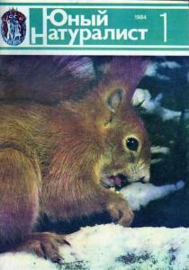 Юный натуралист 1984 №01