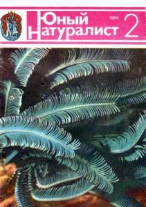 Юный натуралист 1984 №02