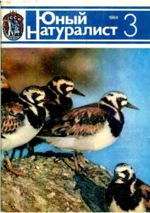 Юный натуралист 1984 №03