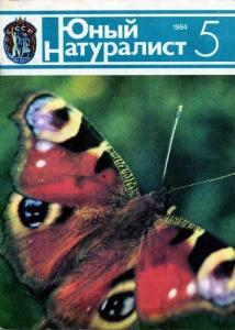 Юный натуралист 1984 №05
