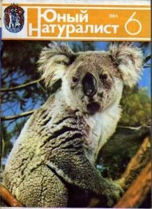 Юный натуралист 1984 №06