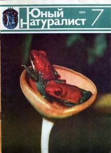 Юный натуралист 1984 №07