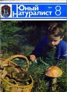Юный натуралист 1984 №08