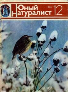 Юный натуралист 1984 №12