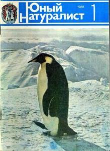 Юный натуралист 1985 №01