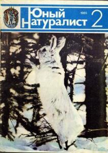 Юный натуралист 1985 №02
