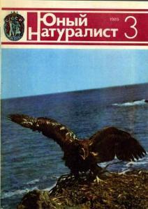 Юный натуралист 1985 №03