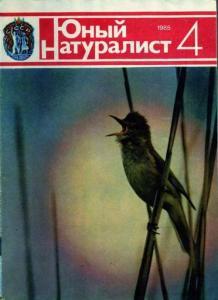 Юный натуралист 1985 №04