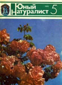 Юный натуралист 1985 №05