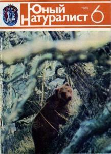 Юный натуралист 1985 №06