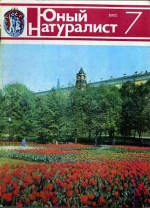 Юный натуралист 1985 №07