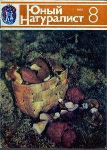 Юный натуралист 1985 №08
