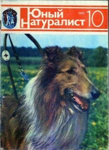 Юный натуралист 1985 №10
