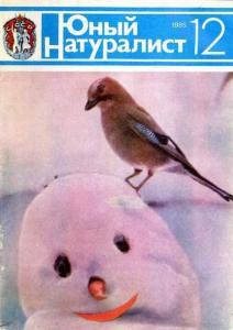 Юный натуралист 1985 №12