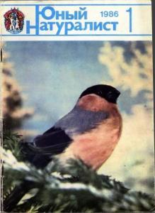 Юный натуралист 1986 №01