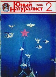 Юный натуралист 1986 №02