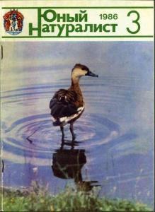 Юный натуралист 1986 №03