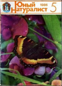 Юный натуралист 1986 №05
