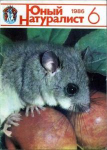 Юный натуралист 1986 №06