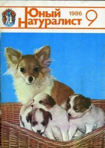 Юный натуралист 1986 №09