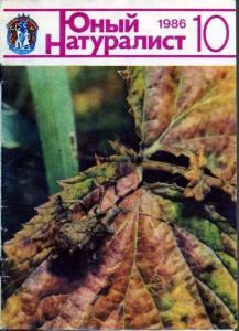 Юный натуралист 1986 №10