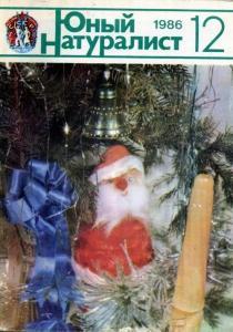 Юный натуралист 1986 №12
