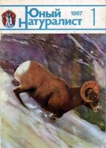 Юный натуралист 1987 №01