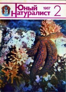 Юный натуралист 1987 №02